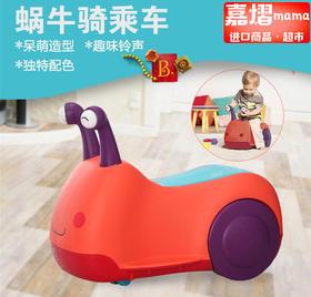 美国比乐B.Toys蜗牛骑乘车儿童学步车宝宝滑行车玩具