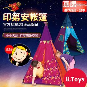 美国B.Toys印第安儿童帐篷室内户外出行游戏屋宝宝过家家玩具