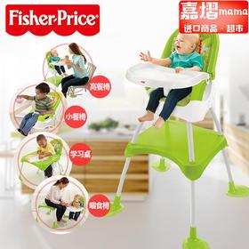 费雪四合一高餐椅 多功能宝宝餐桌椅 婴幼儿童餐椅