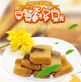 兰考特产豌豆馅 、豌豆糕传统手工制作、 无添加、 点心甜点。