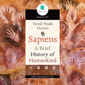 狗熊月读34·人类简史 - Sapiens