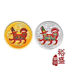 2018狗年生肖彩色金银套币(3克金+30克银)