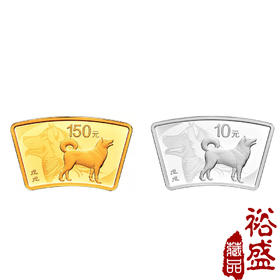 2018狗年生肖扇形金银币套(10克金+30克银)