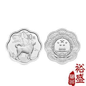 2018狗年生肖30克梅花形银质纪念币