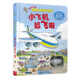 跑跑乐地板玩具书·小飞机起飞啦