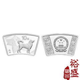 2018狗年生肖30克扇形银质纪念币