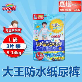 大王宝宝游泳纸尿裤一次性男游泳裤夏季L码3片婴儿短裤防水尿不湿