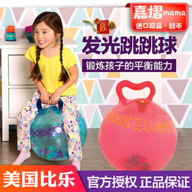 美国比乐B.Toys弹跳跳球发光球儿童羊角球加厚宝宝室内运动玩具