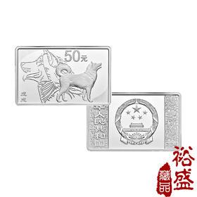 2018狗年生肖150克方形银质纪念币