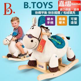 美国比乐B.Toys摇摇马儿童木质毛绒摇椅玩具大号周岁礼物