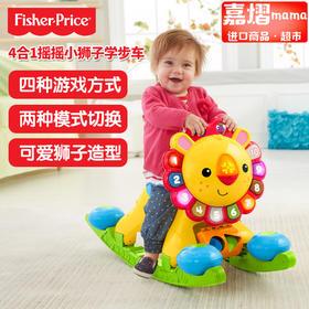 费雪学步车四合一摇摇小狮子多功能婴儿手推车宝宝益智玩具