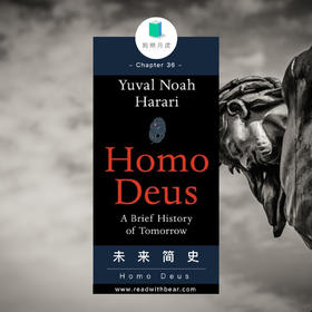 狗熊月读36·未来简史 - Homo Deus
