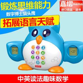 费雪数学博士猫头鹰 儿童加减法数数教具 算术益智力玩具