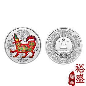 2018狗年生肖150克彩色银质纪念币