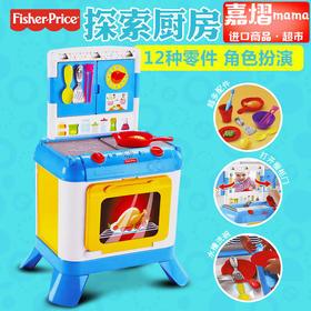 费雪三合一探索厨房 儿童过家家益智音乐早教玩具幼儿园玩具