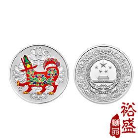 2018狗年生肖30克彩色银质纪念币