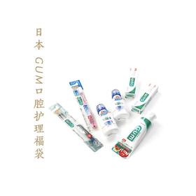 日本 GUM口腔 护理套装 11.11限时抢购