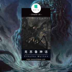 狗熊月读35·克苏鲁神话 - Cthulhu Mythos