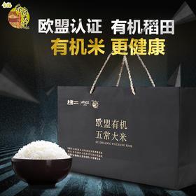 【APASS专享】黑龙江省农委推荐 五常欧盟有机稻花香2号大米3kg