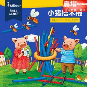 MiDeer 小猪搭木棍 儿童桌面游戏 游戏棒 亲子互动桌游 益智玩具