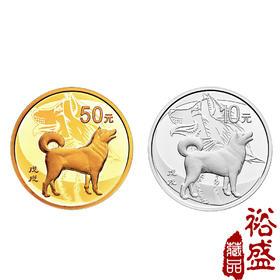 2018狗年生肖本色金银币套(3克金+30克银)