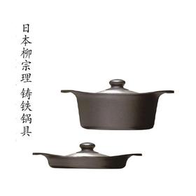 四周年店庆  锅具中的爱马仕 [日本 柳宗理 铸铁锅具] 限时抢购至 9/26 22:00