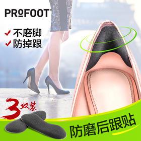 美国 ProFoot 多款足部护理贴,高跟鞋磨脚、掉跟、不舒服,贴了它都能解决!平底鞋也能用!从此拥有五星级穿鞋体验!