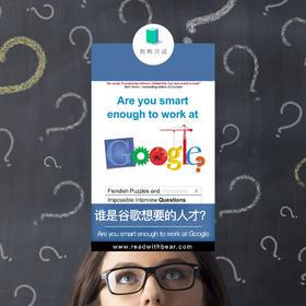 狗熊月读29·谁是谷歌想要的人才?- Are you smart enought to work at Google?