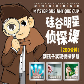 帮孩子实现侦探梦想的科学课 「消失的古董杯」丨感受指尖上的科学