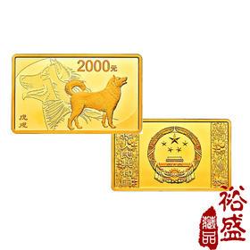 2018狗年生肖150克方形金质纪念币