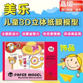 美乐儿童3D立体动物海洋纸膜模型 (饰品)