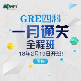 2.19期新东方GRE一月通关全程班