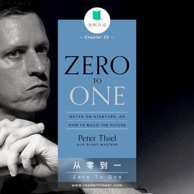 狗熊月读25·从零到一 - Zero To One