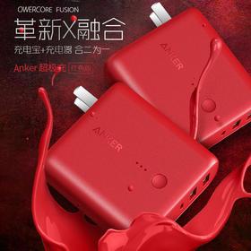 【预售2月26日发货】Anker 安凯 限量圣诞红 超极充5000mah充电宝+充电器二合一