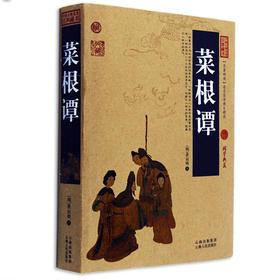 菜根谭 中国古典名著百部藏书