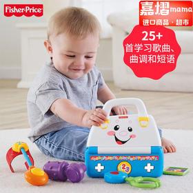 费雪儿童过家家医生仿真玩具套装智玩宝宝医药箱(双语版)