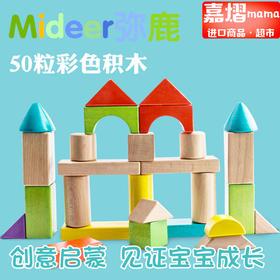 希腊mideer弥鹿 50粒彩色积木 进口榉木幼儿创意木质玩具