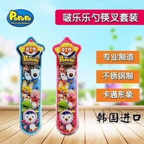韩国进口pororo宝露露儿童餐具不绣钢勺叉筷盒套装盒装 星星形状