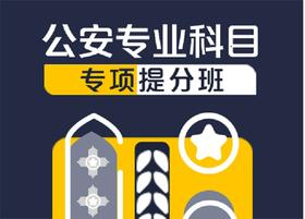 公安专业科目专项提分班