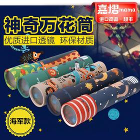MiDeer弥鹿宝宝儿童神奇万花筒多棱镜玩具(海军)