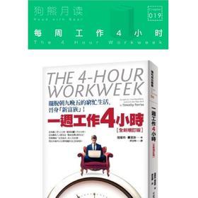 狗熊月读19·每周工作4小时 - The 4 hour Work week