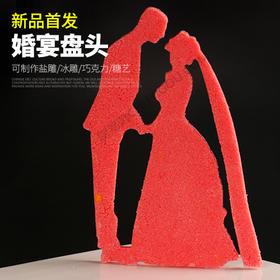 婚宴盘头模具【16】创意模具 盘饰模具可以制作盐雕、巧克力、琼脂等