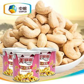 中粮—美滋滋非洲腰果、非洲进口原料盐焗腰果198g/罐