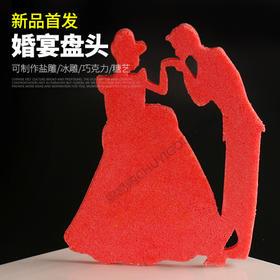 婚宴盘头模具【17】创意模具 盘饰模具可以制作盐雕、巧克力、琼脂等