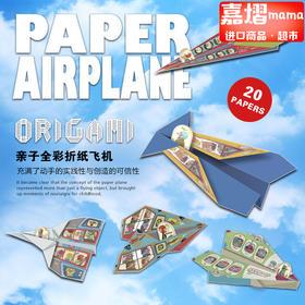 希腊MiDeer 我们来玩折飞机 Paper airplane 经典童年折纸玩具