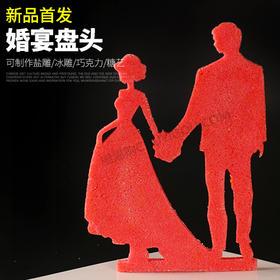 婚宴盘头模具【13】创意模具 盘饰模具可以制作盐雕、巧克力、琼脂等