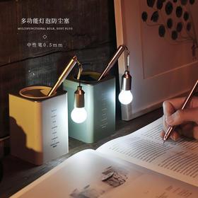 创意灯泡防尘塞中性笔0.5mm