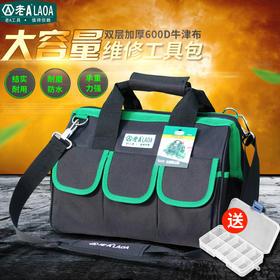老A工具 双层 牛津布 帆布 家电维修 单肩手提 多功能工具包