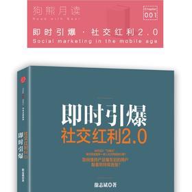 狗熊月读01·即时引爆:社交红利2.0 - Social marketing in the mobile age