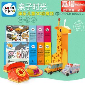 儿童手工书/立体折纸/剪纸书 (汽车)